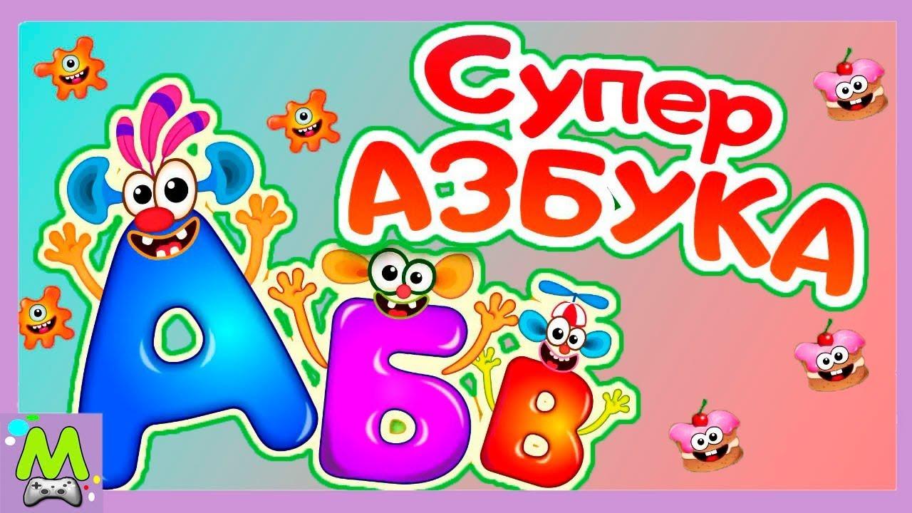 Супер Азбука для Детей - Учим Буквы - Алфавит для Малышей ...