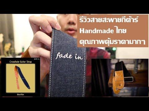 รีวิวสายสะพายกีต้าร์แบรนด์ไทย : Fade In