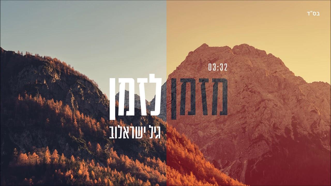 גיל ישראלוב מזמן לזמן | Gil Israelov MizMan LiZman