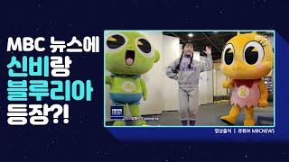 블루리아 MBC 뉴스에 등장?! 👀💥|기생충 오스카 4관왕 축하🎉|제시카 송 DANCE🕺🏼✨