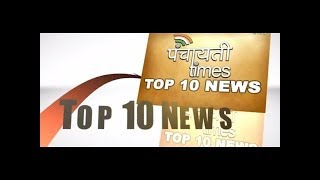 Today's top 10 News ।।Top news।। PANCHAYATI TIMES