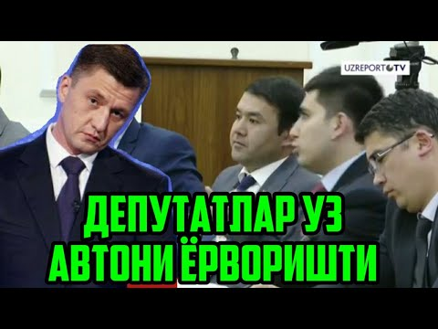 ДЕПУТАТ GM AVTONI