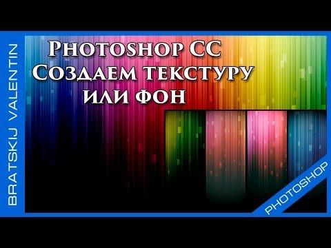 Photoshop CC Создаем текстуру или фон