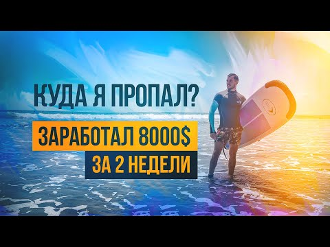 8000$ в Pro100game за две недели  Pro 100 Game  Александр Коротков