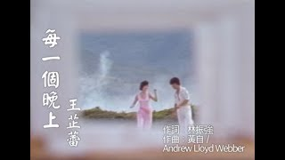 王芷蕾 Jeanette Wang - 每一個晚上 Every Night (官方完整版MV) thumbnail