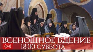 16 мая 2020 (Минск). Всенощное бдение. Богослужение 18:00 (мск) . Запись трансляции.