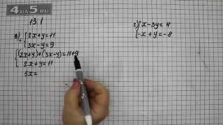 Упражнение 13.1. Вариант В. Г. Алгебра 7 класс Мордкович А.Г.