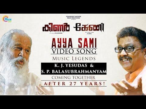 Ayya Sami | Keni - Kinar Tamil Malayalam Bilingual Movie | K.J.Yesudas, S.P.Balasubrahmanyam | HD