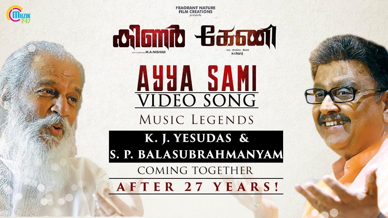 Download Ayya Sami | Keni - Kinar Tamil Malayalam Bilingual Movie | K.J.Yesudas, S.P.Balasubrahmanyam | HD