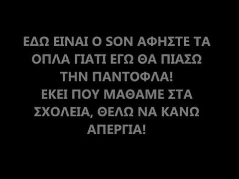 Sony Anderson   Μην το σκεφτεις 2016 (Lyrics)