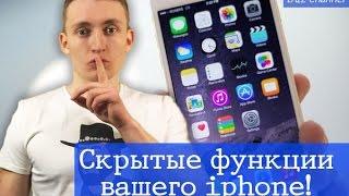 Скрытые функции вашего iphone!