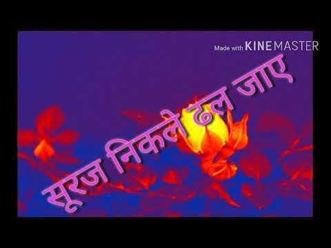 Whatsapp stuts phool khile or murjhaye suraj nikle dhal jaye love song