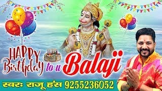 "Hanuman Ji Birthday Song - ""Happy Birthday To You Bala Ji"" - Raju Hans - Ambey Bhakti"