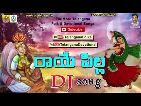 Raye Pilla Podamu - Janapada Dj Songs - Folk Dj Songs Telugu 2015 - Telangana Dj songs