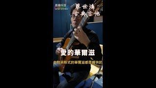 古典吉他 蔡世鴻  演奏短視頻 : 愛的華爾滋  【憲樂錄音室】