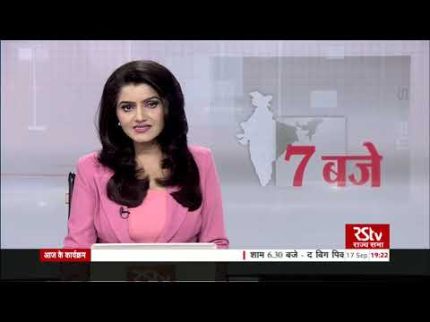 Hindi News Bulletin | हिंदी समाचार बुलेटिन – Sep 17, 2018 (7 pm)