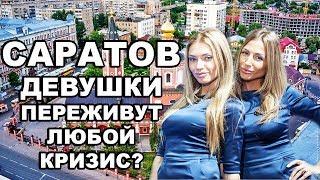 видео Саратов