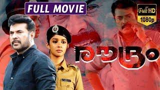 Roudram-രൗദ്രം Malayalam Full Movie | Mammootty | Saikumar | Manju | Vijayaraghavan | TVNXT
