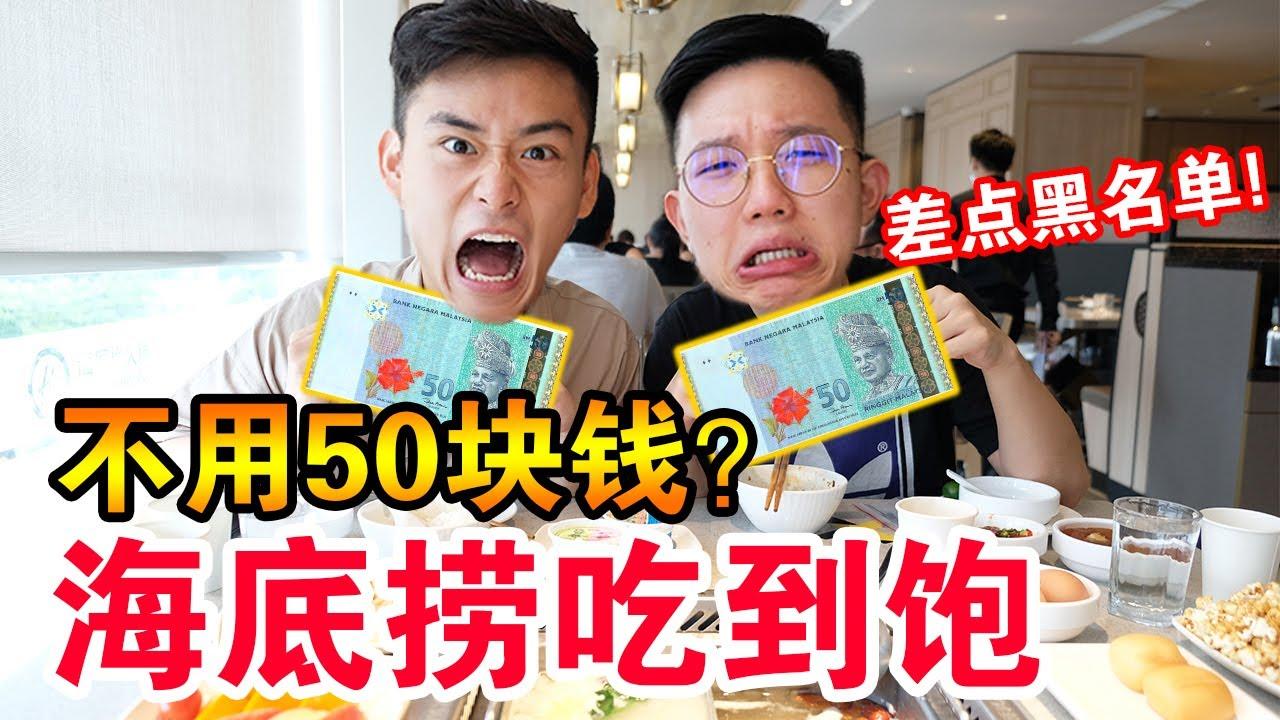 【挑戰】50元吃海底撈吃到飽!吃到差點被店員黑名單! We only spent 50 DOLLAR at Hai Di Lao! ! !