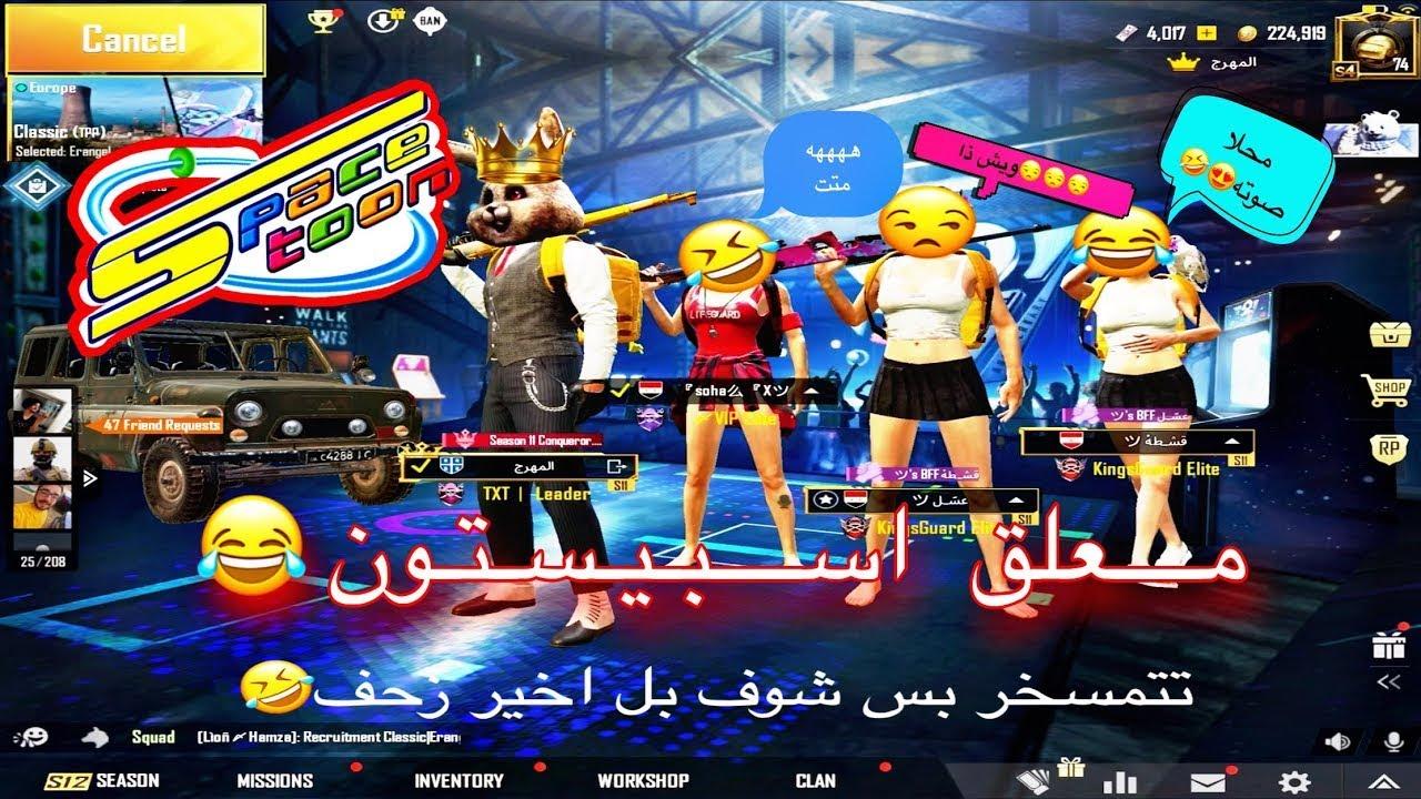 مقلب تحشيش في بنات سوريات وطقطقة بصوت معلق قناة سبيستون 🤣🔥