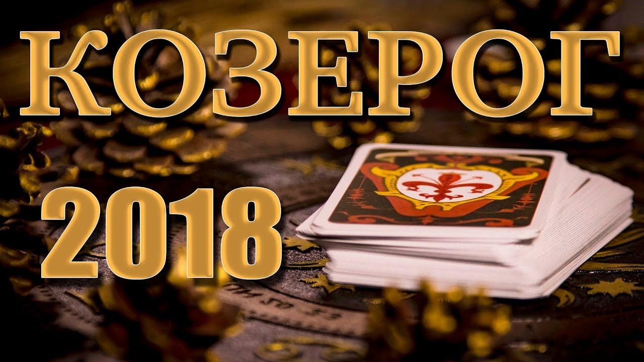 Таро козерог на 2018