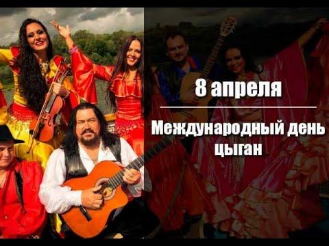 Международный день цыган-8 апреля. International Roma (Gypsy) Day-8 april. Праздник.