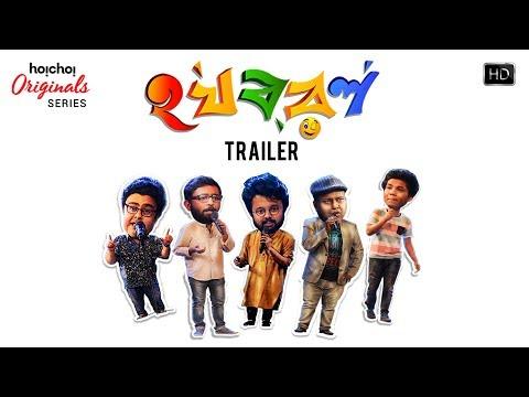 Ha Ja Ba Ra La (হ য ব র ল ) Stand Up | Season 2 | Comedy | Hoichoi Originals
