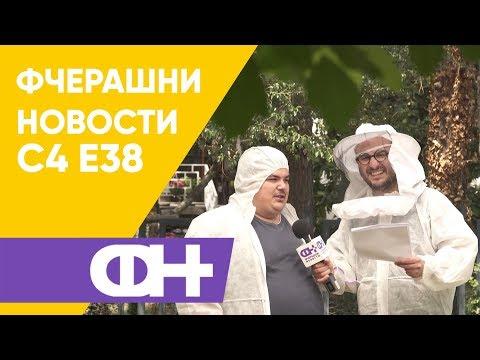 Фчерашни новости С4 Eпизода 38
