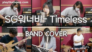 [PTK] SG워너비 (SG WANNABE) - Timeless 밴드버전 (BAND COVER)