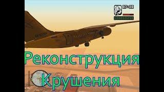 Крушение самолета Ан-148 / Реконструкция крушения / Причины крушения Ан 148 / Последние новости