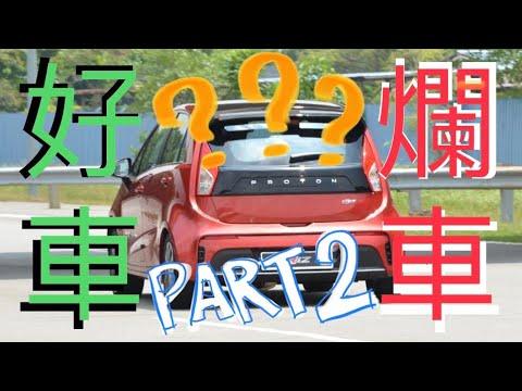 PROTON IRIZ MC2的不專業中文評測🔥PART 2🔥好車?爛車?看了自有分曉⚠️