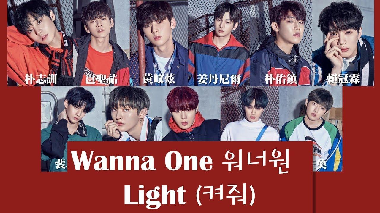 【認聲韓繁中字】Wanna One (워너원) - Light (켜줘) - YouTube