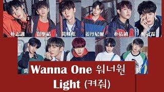 【認聲韓繁中字】Wanna One (워너원) - Light (켜줘)