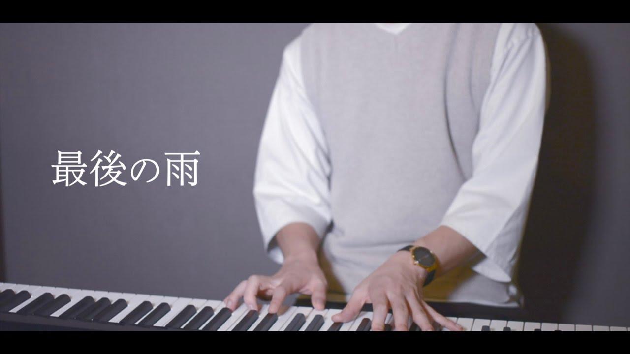 最後の雨 / 中西保志 (Covered by オサム)