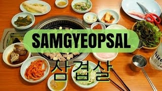Samgyeopsal (삼겹살): Best Korean Barbecue in Seoul, Korea