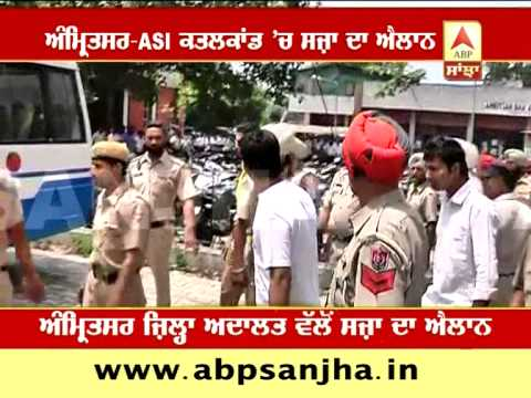 Amritsar ASI murder Case: 5 sentenced to life in prison; Family unhappy with court verdict