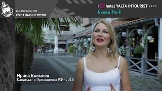 Ирина Волынец рассказала о том, какой Отель считает лучшим в России