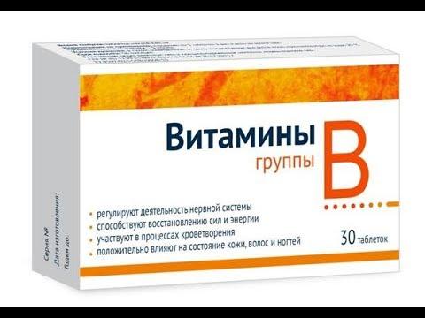 Как правильно колоть курс витаминов Б. Подробно. B1, B6, B12. Когда, что и сколько колоть. Мой опыт.