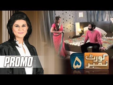 Tamasha | Court no.5 | Promo | SAMAA TV | 21 Oct 2017