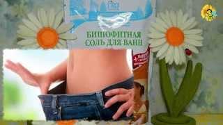 Бишофитная соль для ванн для похудения