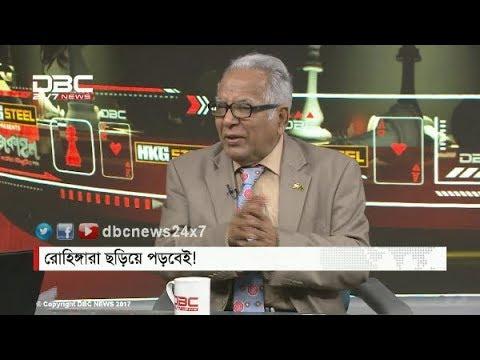 রোহিঙ্গারা ছড়িয়ে পড়বেই || রাজকাহন || Rajkahon 2 || DBC NEWS 17/09/17