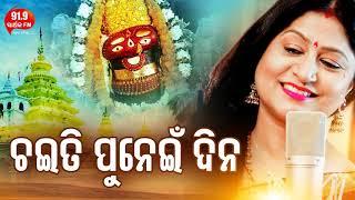 A Soulful Bhajan Chaiti Punei Dina ଚଇତି ପୁନେଇଁ ଦିନ By Namita Agrawal   91.9 Sarthak FM