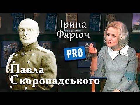 Павло Скоропадський останній гетьман України Велич особистості травень 15