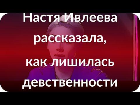 Настя Ивлеева рассказала, как лишилась девственности