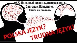 #462 Польский язык труднее русского. Девчата с Новолипок. Налог на любовь