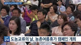 여름휴가 농촌으로…'도농교류의 날' 행사 개최