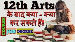 12th Arts  के बाद क्या क्या कर सकते हैं I AFTER 12TH CAREER SCOPE COURSE IN HINDI- URDU