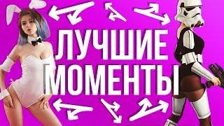 ЛУЧШЕЕ СО СТРИМОВ Playbetterpro