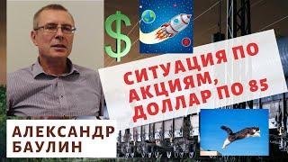 Александр Баулин - ситуация по акциям, доллар по 85