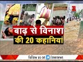 Watch how flood has affected Bihar Assam West Bengal and UP in 20 stories